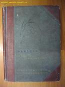 五十年代老日记:学习与工作 [46开精装]