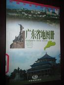 广东省地图册 (中国分省系列地图册)
