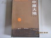 中原大地(这部长篇小说1980年在郑州完成)
