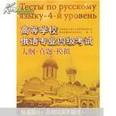 高等学校俄语专业四级考试大纲·真题·模拟(无光盘)
