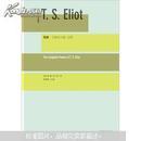 荒原:艾略特文集·诗歌