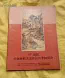 广州和平 1997年春中国历代书画珍品汕头拍卖会.