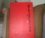 滁州市政协书画精品展(印数少,作品水准高)