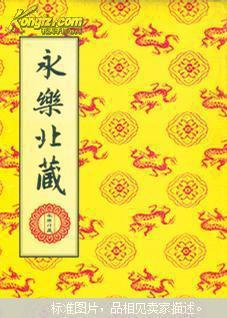 永乐北藏  (全200册)