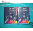 中国武侠小说大观(上下,全2册)-稀见仅印2.5千册原版精装图书(孔网孤本)