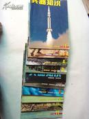 兵器知识   (2001年第1-12期、缺第3、12期。共10期合售)