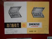 哈尔滨第一工具厂《汽门座铰刀》产品单。(有32开套红毛主席语录 时代特色浓厚)