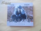 【铁人王进喜】2008年 版十品包邮
