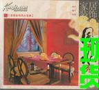 家居装饰风雅水秀客厅餐厅厨房