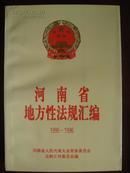 河南省地方性法规汇编(1995-1996)
