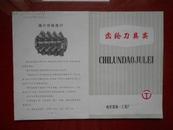 哈尔滨第一工具厂《齿轮刀具类》产品单。(有32开套红毛主席语录 时代特色浓厚)