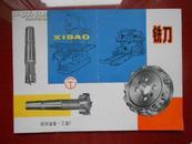 哈尔滨第一工具厂《铣刀》产品单。(有32开套红毛主席语录 时代特色浓厚)