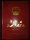 河南省地方性法规汇编(2003-2004)
