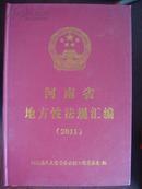河南省地方性法规汇编(2011)