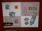 哈尔滨第一工具厂《螺纹切头》产品单。(有32开套红毛主席语录 时代特色浓厚)