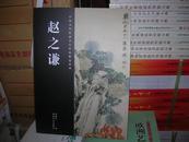 K :中国历代绘画名家作品精选系列 赵之谦(16开 定价20元)