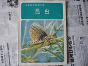 少年科学知识文库---昆虫