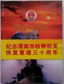 《纪念渭南市检察机关恢复重建三十周年》