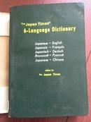六国语文词典(日、英、法、德、俄、中对照)