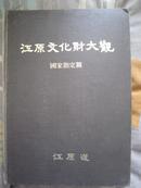 韩国原版:江源文化财大观 (江原道文化)