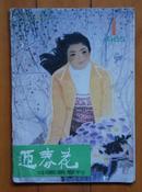 中国画季刊 迎春花 (1985年第1期)