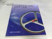 汽车电器及电子系统的原理与维修