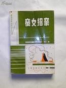 南国戏剧丛书:  蛮女招亲                 90年1版1印1000册    大缺本