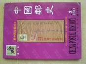 813020《中国邮史》2011年第2期.第15卷,第2期.总74期.16开.平装.40元.