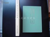 日本出版画册 《 定静堂蒐集---近代百年中国绘画 》