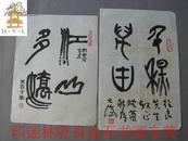 ◆◆◆印迷林乾良旧藏---编533【小不在意】◆牛济普 方胜