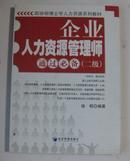 企业人力资源管理师通过必备-(二级)。