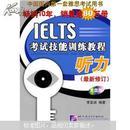 IELTS考试技能训练教程:听力(最新修订)(光盘版)(附光盘)