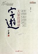 字游:大家访谈录(五折)