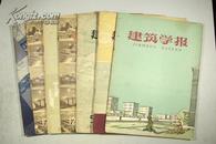 1959年 中国建筑学会编辑《建筑学报》8开内多图版 现存7册 A19