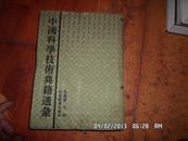 中国科学技术典籍通汇 医学卷 四 布面16开精装影印本