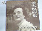 凌大纶画集--嘉兴画院中国画专集(签名本)