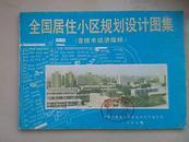 全国居住小区规划设计图集(含技术经济指标)