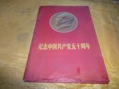 纪念中国共产党五十周年  活页 (共50张 少8幅林彪像 剩42张  封面目录都有 8开)