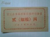 历史见证 1976-5安丘县革委石家庄接待组食堂饭票一枚