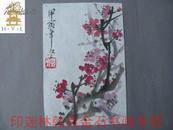 印迷林乾良旧藏----编521【 小不在意25】 邓野 ------花卉 ...