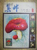 集邮1981年第8期