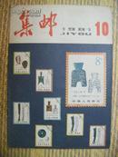 集邮1981年第10期