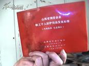 山西省国营企业职工个人防护用品发放标准