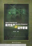 现代生产与运作管理(陈志祥编著 中山大学出版社  16开436页厚本)