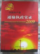 中国共产党通榆执政实录 2009