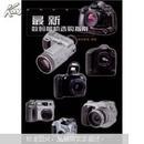 最新数码相机选购指南(馆藏书)