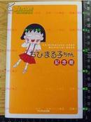 日本原版漫画 樱桃子 樱桃小丸子 樱桃小丸子纪念馆-硬皮精装爱藏版 2000年初版一刷绝版不议价不包邮