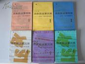全套:历史在这里沉思——1966--1976年记实(1--6)【共六册。全部一版一印!无章无字非馆藏。】