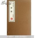论语(崇贤馆·经部)(套装共4册)