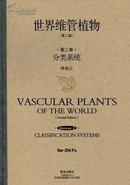 世界维管植物(第2版 16开精装 全50册 原箱装)